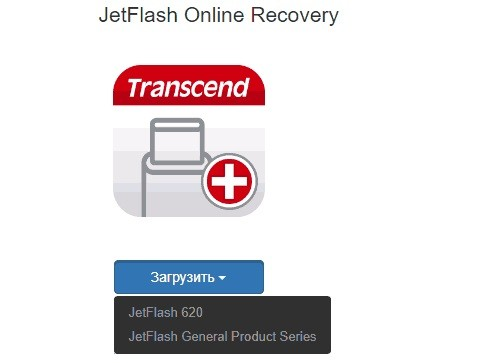 Transcend JetFlash Online Recovery