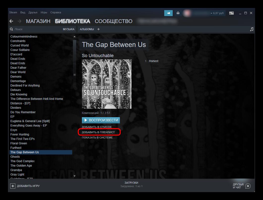 Добавление песни в плейлист в Steam