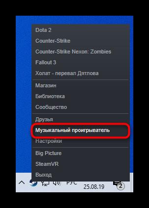 Добавленный плеер для иконки Steam в трее