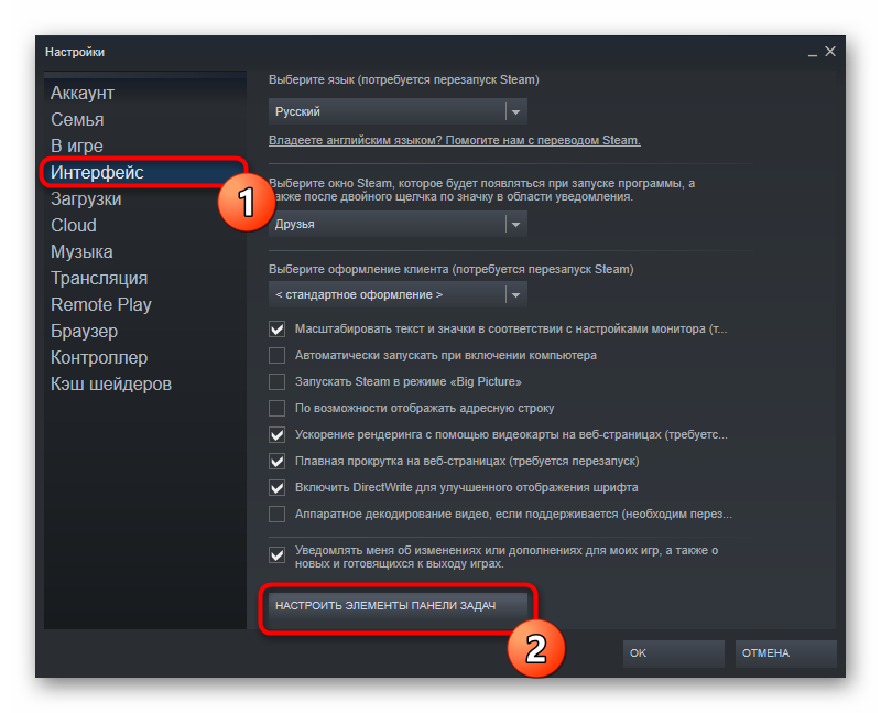 Изменение элементов панели задач через настройки в Steam
