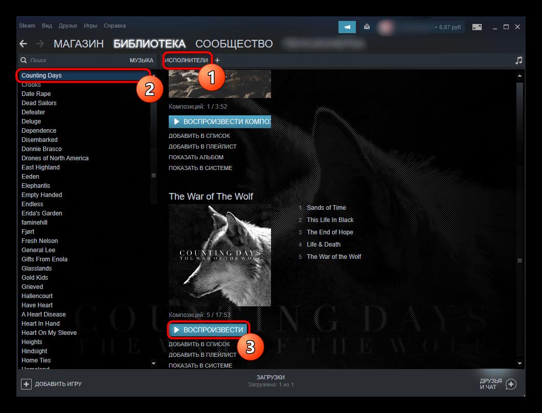 Процесс воспроизведения песен в Steam
