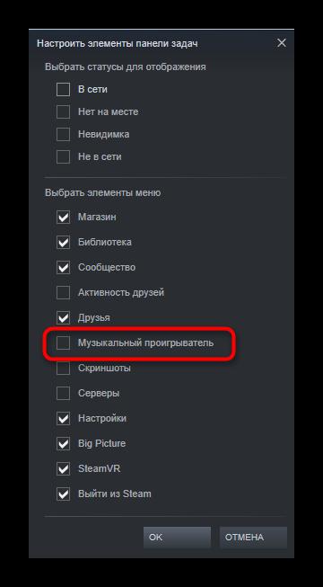 Включение музыкального проигрывателя для панели задач в Steam