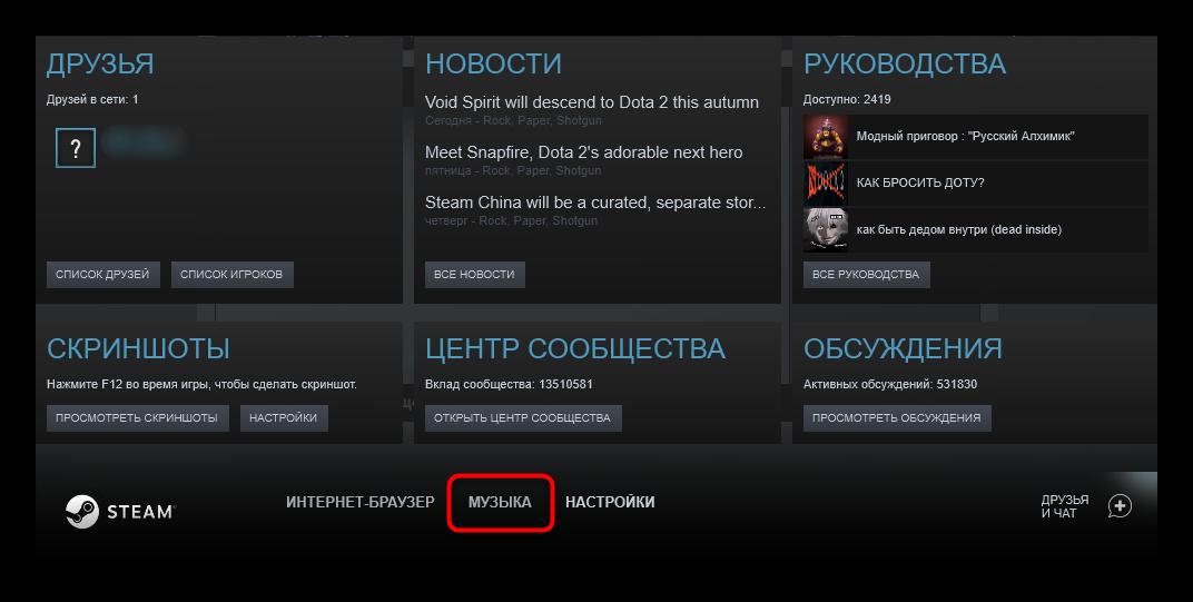Запуск плеера через оверлей во время игры в Steam