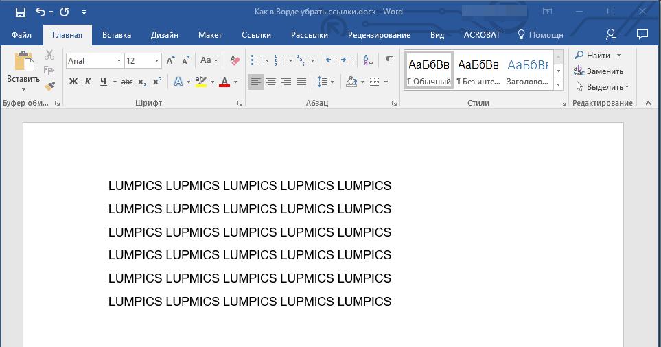 Ссылки удалены, исходное форматирование в Word