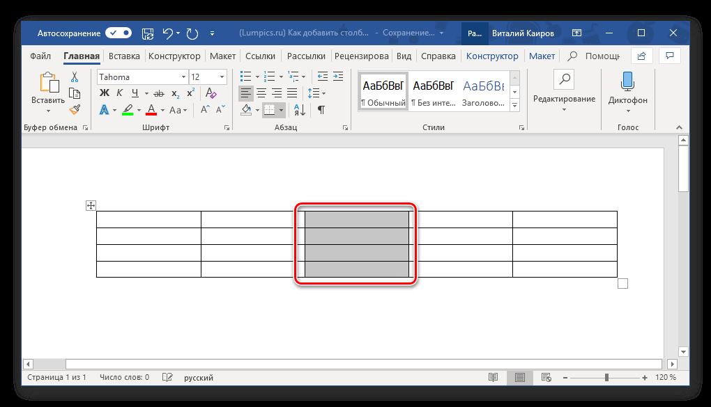 Добавление нового столбца в таблицу посредством элемента вставки в программе Microsoft Word
