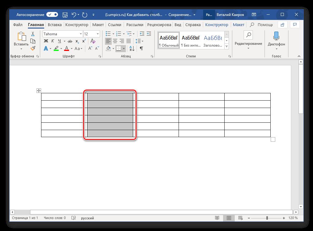 Добавление столбца через контекстное меню таблицы в программе Microsoft Word
