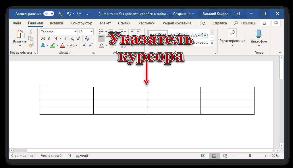 Место для указателя курсора для добавления столбца в программе Microsoft Word