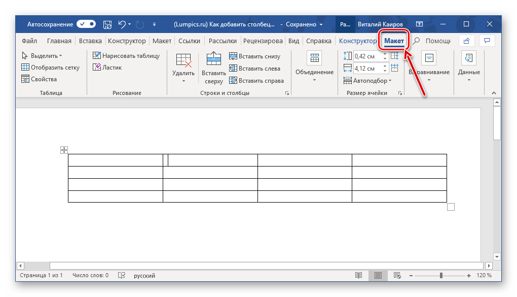 Открытие вкладки Макет в программе Microsoft Word