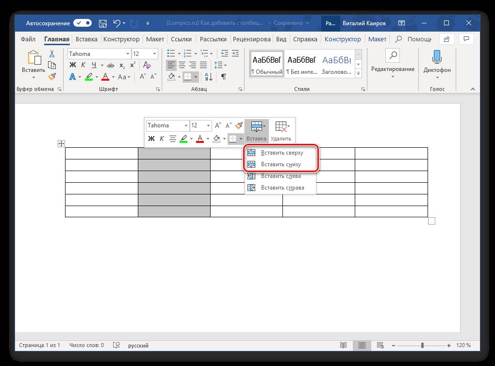 Варианты вставки столбцов через мини-панель таблицы в программе Microsoft Word