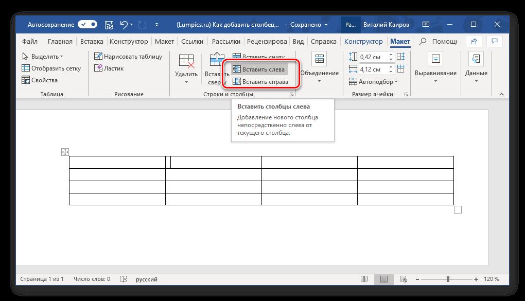 Вставка новых столбцов в таблицу в программе Microsoft Word