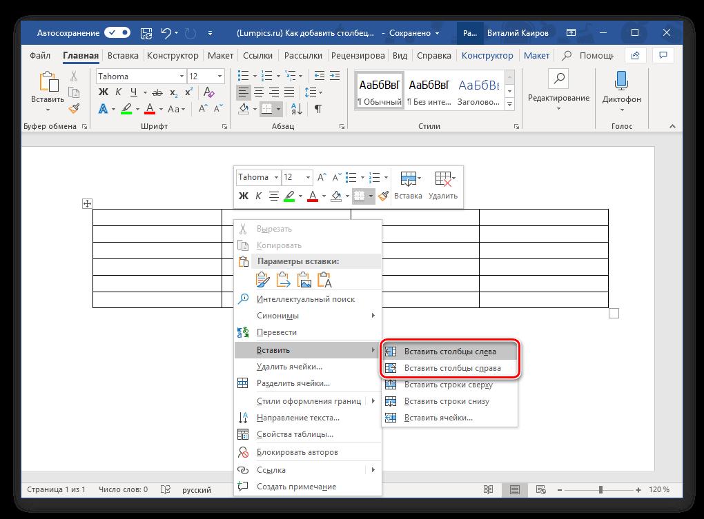 Выбор варианта вставки столбца в контекстном меню в программе Microsoft Word