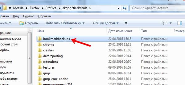 Файл с закладками bookmarkbackups