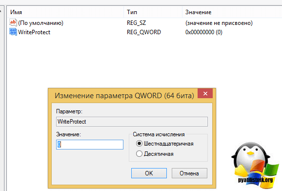 Задаем WriteProtect
