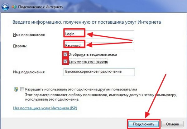 Консоль ввода информации в Windows 7