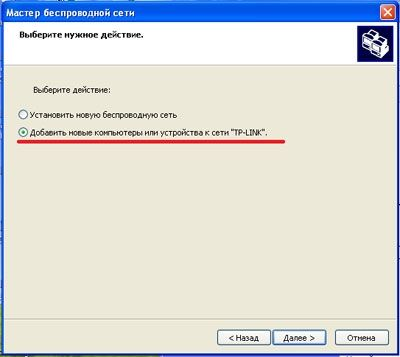 настройка беспроводной сети windows xp