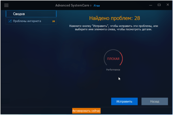 Окно программы Advanced System Care