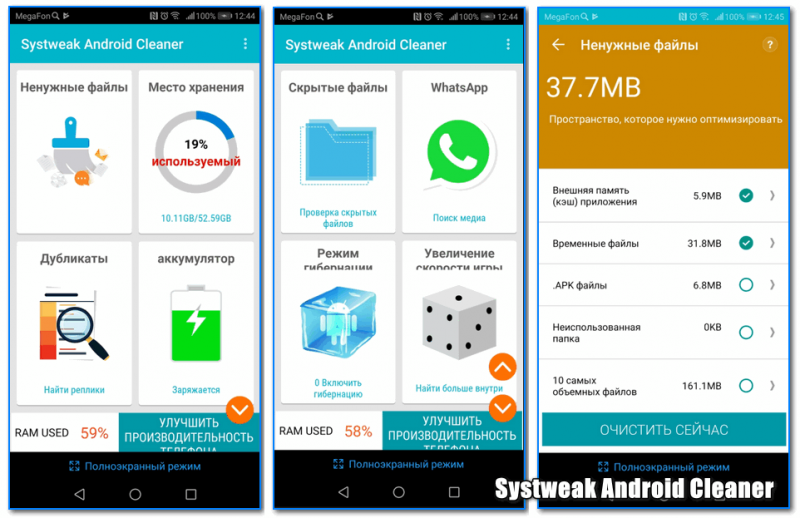 Systweak Android Cleaner - скриншоты