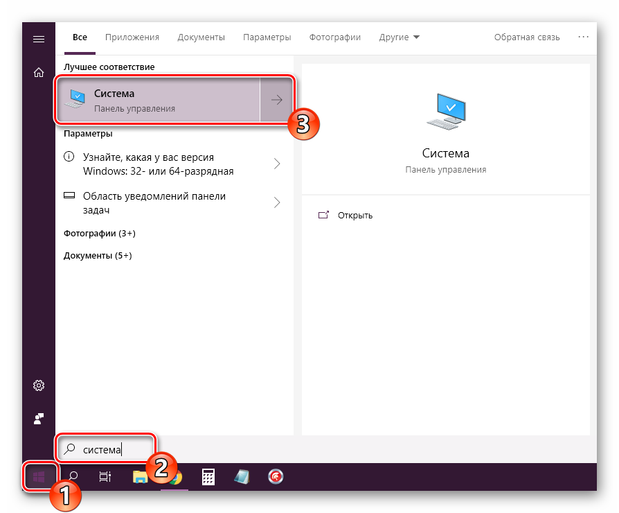 Перейти в система на Windows 10