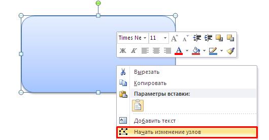 Настроить параметры текста