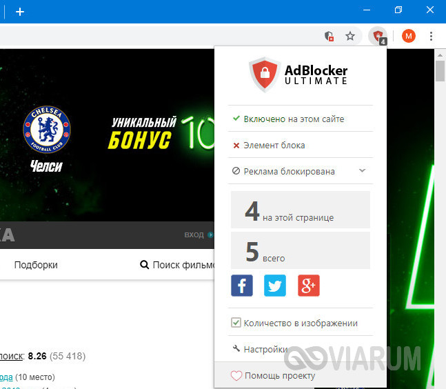 Инструмент AdBlocker Ultimate