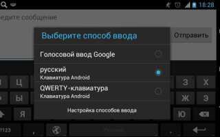 Лучшие клавиатуры для Android на замену стандартной
