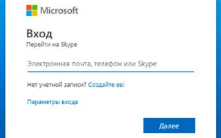 Как восстановить Skype — возврат доступа к учетной записи