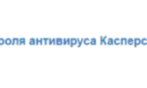 Удаляем забытый пароль к антивирусу Kaspersky