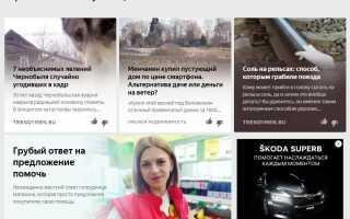 Как удалить Яндекс Дзен из браузера на компьютере и смартфоне