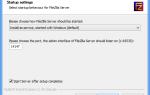 Настройка, подключение и передача файлов через Filezilla server