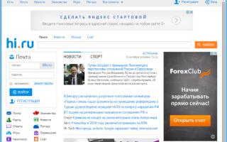 Как полностью удалить hi.ru