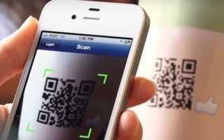 QR-код сканер онлайн: как сканировать QR-код через камеру телефона