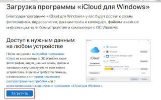 Учетная запись icloud: вход в почту айклауд с компьютера и смартфона
