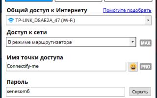 Подробная информация о программах для раздачи WiFi с ноутбука