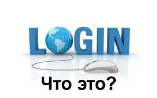 Где найти данные и как узнать логин и пароль от Ростелеком интернет