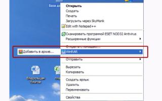 Подробная инструкция как поставить пароль на архив WinRAR в Windows 7, 8, 10