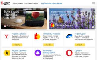 Mozilla Firefox — подробная пошаговая инструкция, как сделать Мозилу браузером по умолчанию