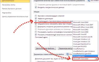Пошаговое описание, как изменить кодировку в Word: инструкция