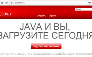 Простые способы удалить Java с компьютера на ОС Windows