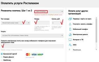 Как узнать задолженность и оплатить Ростелеком по номеру лицевому счету: за интернет и домашний телефон