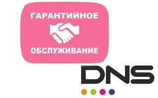 Условия гарантийного обслуживания DNS