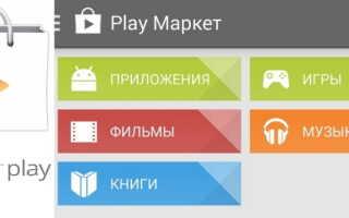 Как с Гугл Плей (Google Play) скачать на компьютер — правильные способы скачивания