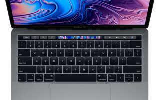 MacBook Pro: мощный ноутбук для профессионалов
