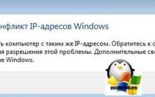 Как исправить на Windows ошибку «обнаружен конфликт IP адресов»