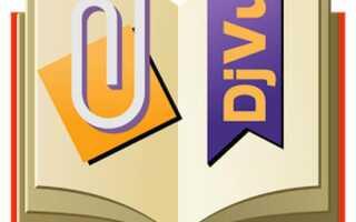 Формат DjVu — чем открыть на компьютере и онлайн?