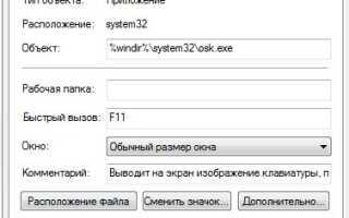 Экранная клавиатура Windows 7: запуск, настройка, выключение