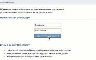 Как зарегистрироваться в ВК без номера телефона — пошаговая инструкция