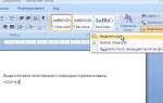 Способы выделения текста при помощи клавиатуры и мышки в документе Word