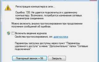 Устраняем ошибку 720 при подключении к интернету на windows 7 (8,10)