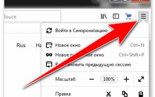 Где хранятся пароли и закладки в Mozilla Firefox — как сохранить их в браузере