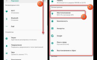 Как отключить отслеживание местоположения на Android — настройка геолокации